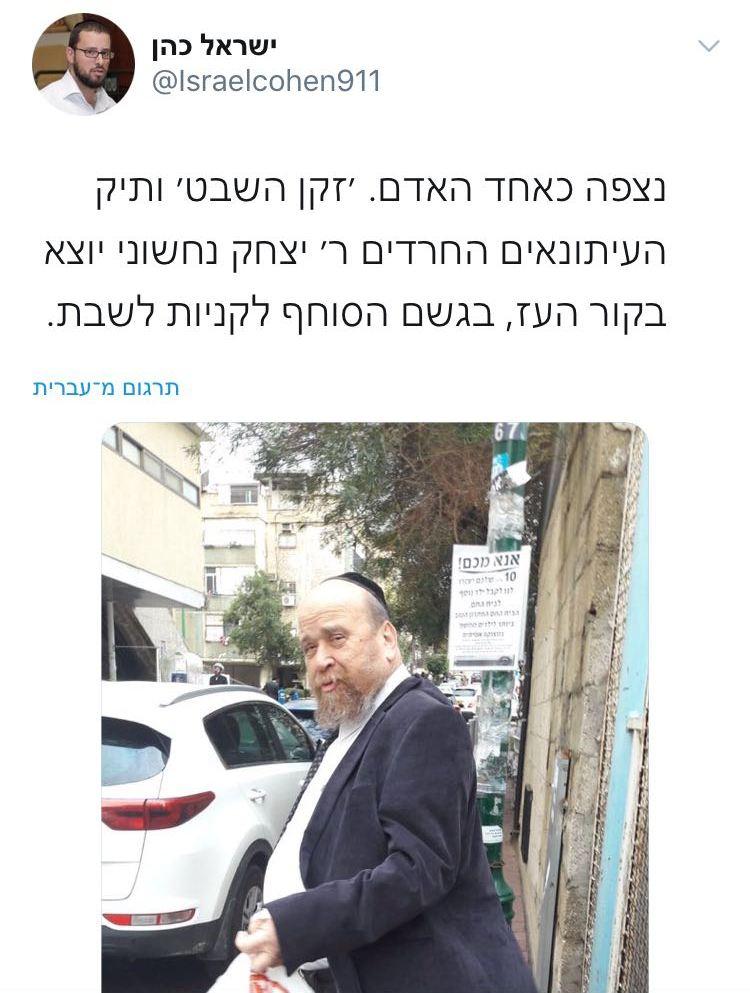 """ישראל כהן מתראיין """"כאחד האדם"""" 9"""