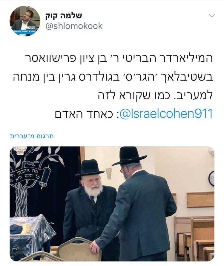 """ישראל כהן מתראיין """"כאחד האדם"""" 8"""