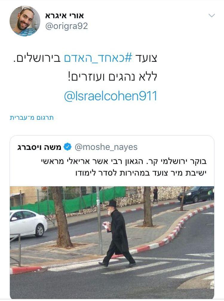 """ישראל כהן מתראיין """"כאחד האדם"""" 7"""
