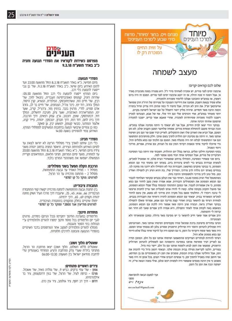 מרכז העניינים נגד עיריית ירושלים: יצחק נחשוני ויעקב איזק מגיבים 2