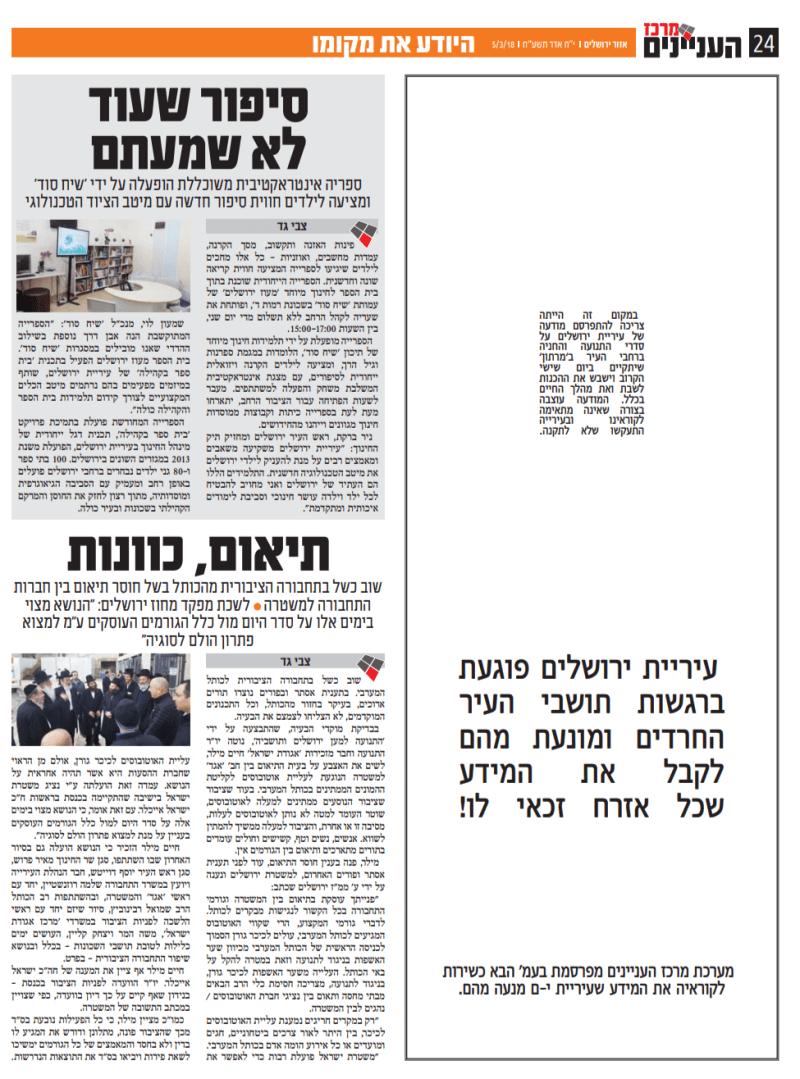 מרכז העניינים נגד עיריית ירושלים: יצחק נחשוני ויעקב איזק מגיבים 1