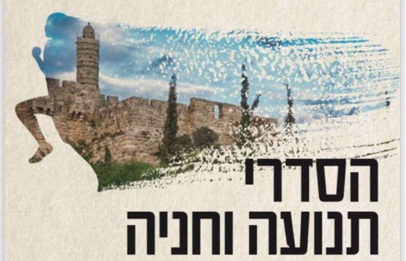 מרכז העניינים נגד עיריית ירושלים: יצחק נחשוני ויעקב איזק מגיבים 3