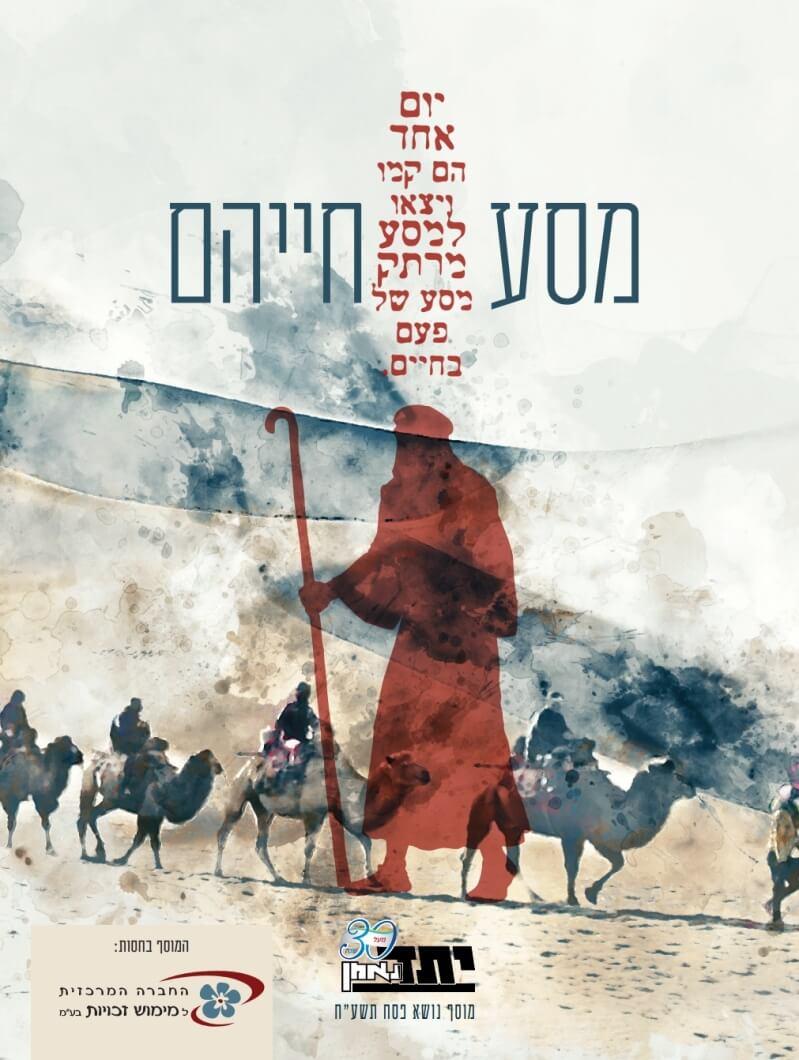 """חגיגי: ביקורת עיתוני חג הפסח תשע""""ח 12"""