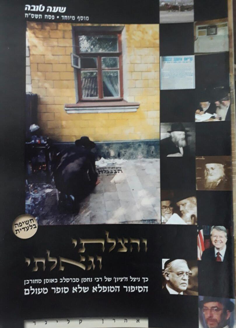 """חגיגי: ביקורת עיתוני חג הפסח תשע""""ח 4"""