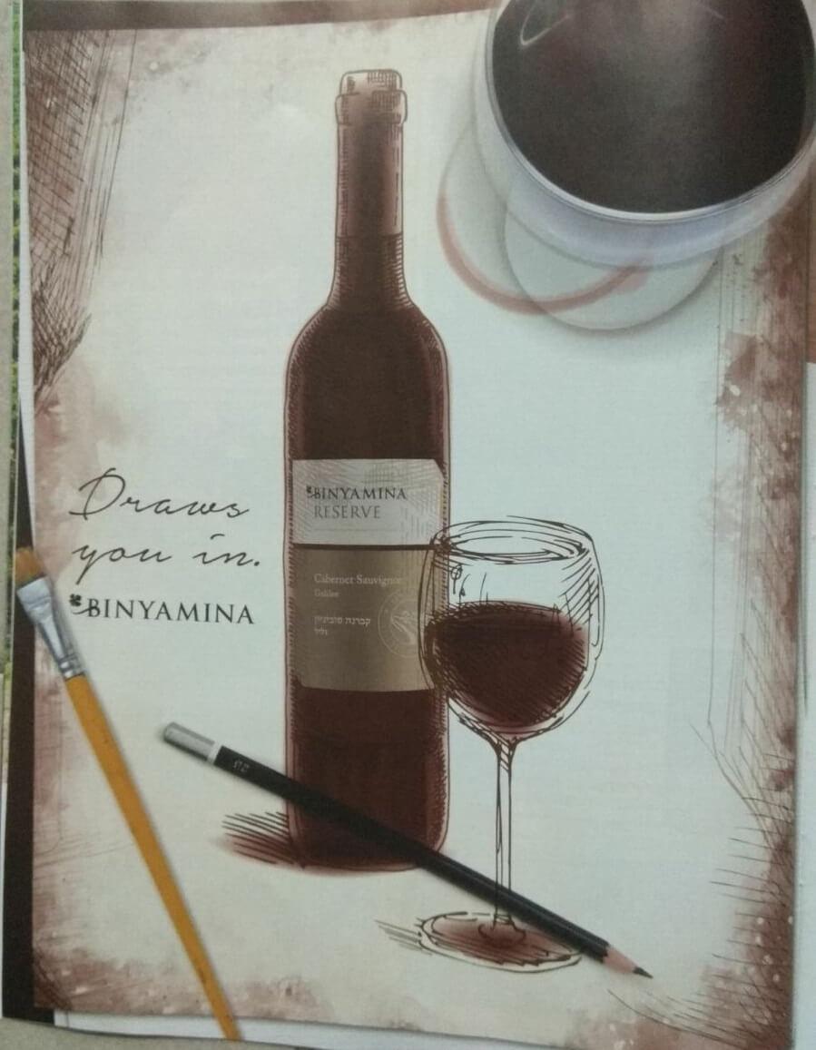 לא פרסומאי #6 (ספיישל יינות) 6