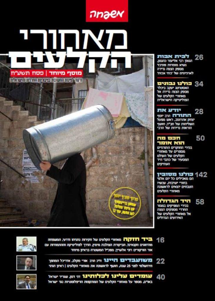 """חגיגי: ביקורת עיתוני חג הפסח תשע""""ח 8"""