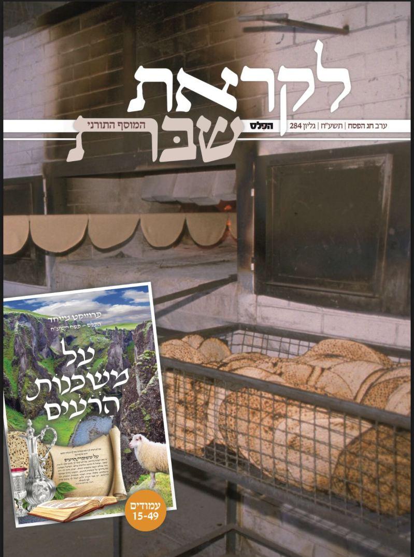 """חגיגי: ביקורת עיתוני חג הפסח תשע""""ח 16"""