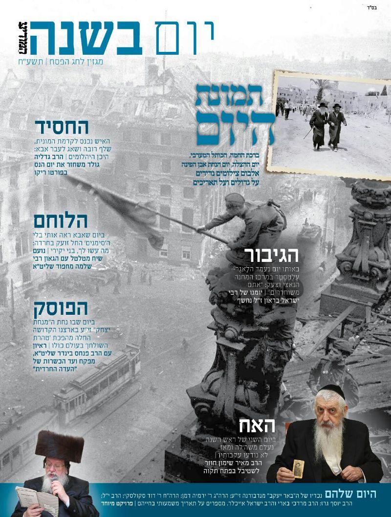 """חגיגי: ביקורת עיתוני חג הפסח תשע""""ח 21"""