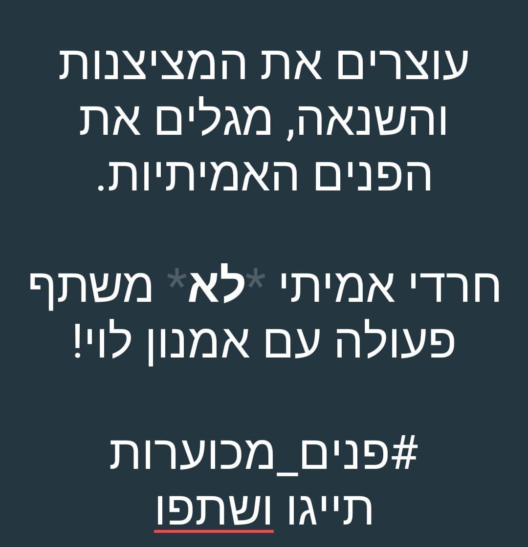 """אמנון לוי: """"עיתונאים חרדים מנהלים נגדי קמפיין מתסכול; אני עוזר לחרדים"""" 2"""