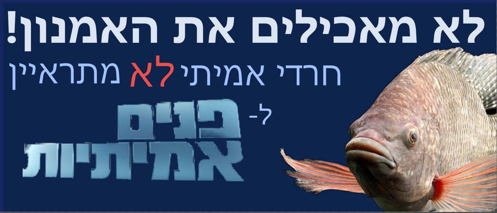 """אמנון לוי: """"עיתונאים חרדים מנהלים נגדי קמפיין מתסכול; אני עוזר לחרדים"""" 1"""