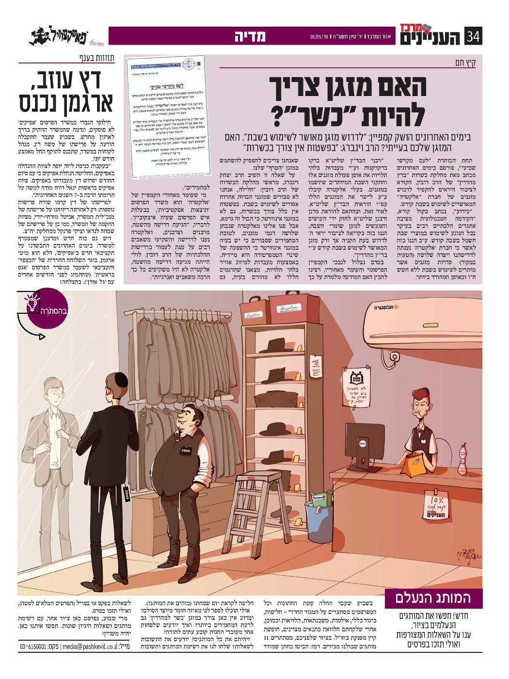 חדש: מדור מדיה בעיתון 'מרכז העניינים' בשיתוף 'פאשקעוויל' 1