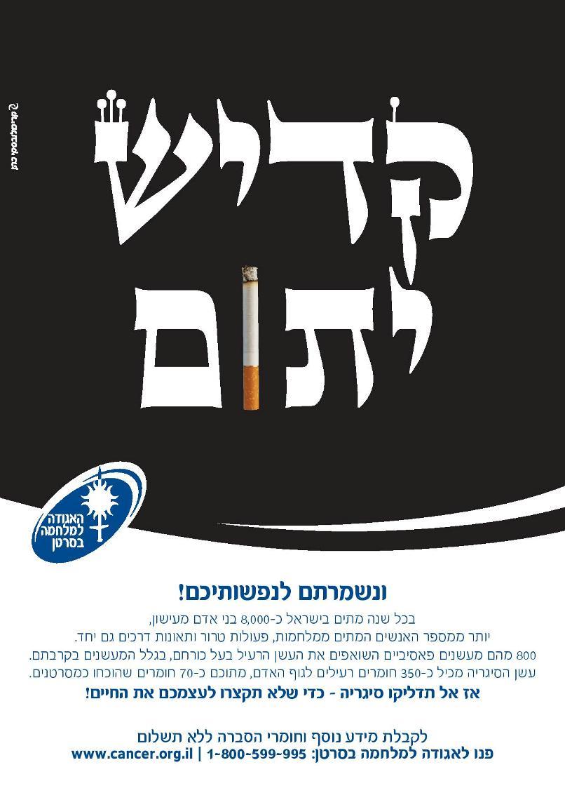 הגיע הזמן להפסיק לעשן: קמפיין חדש נגד עישון בעיתונות החרדית 1