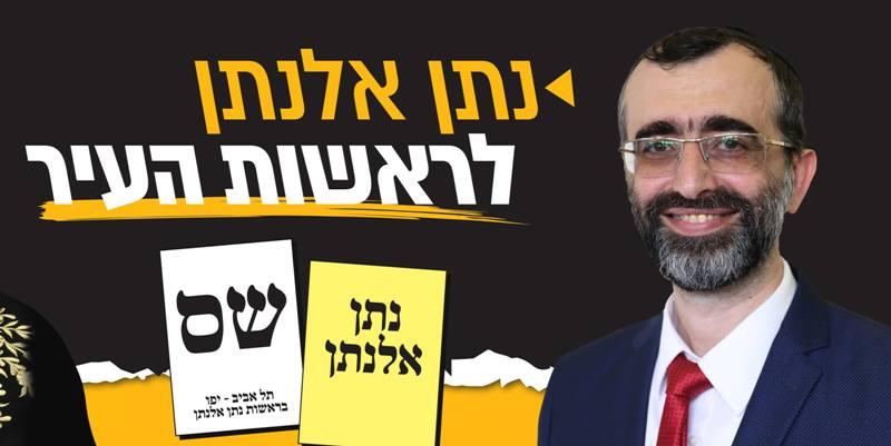 """תל אביב: האם נתן אלנתן מש""""ס יהיה ראש העיר הבא? 1"""