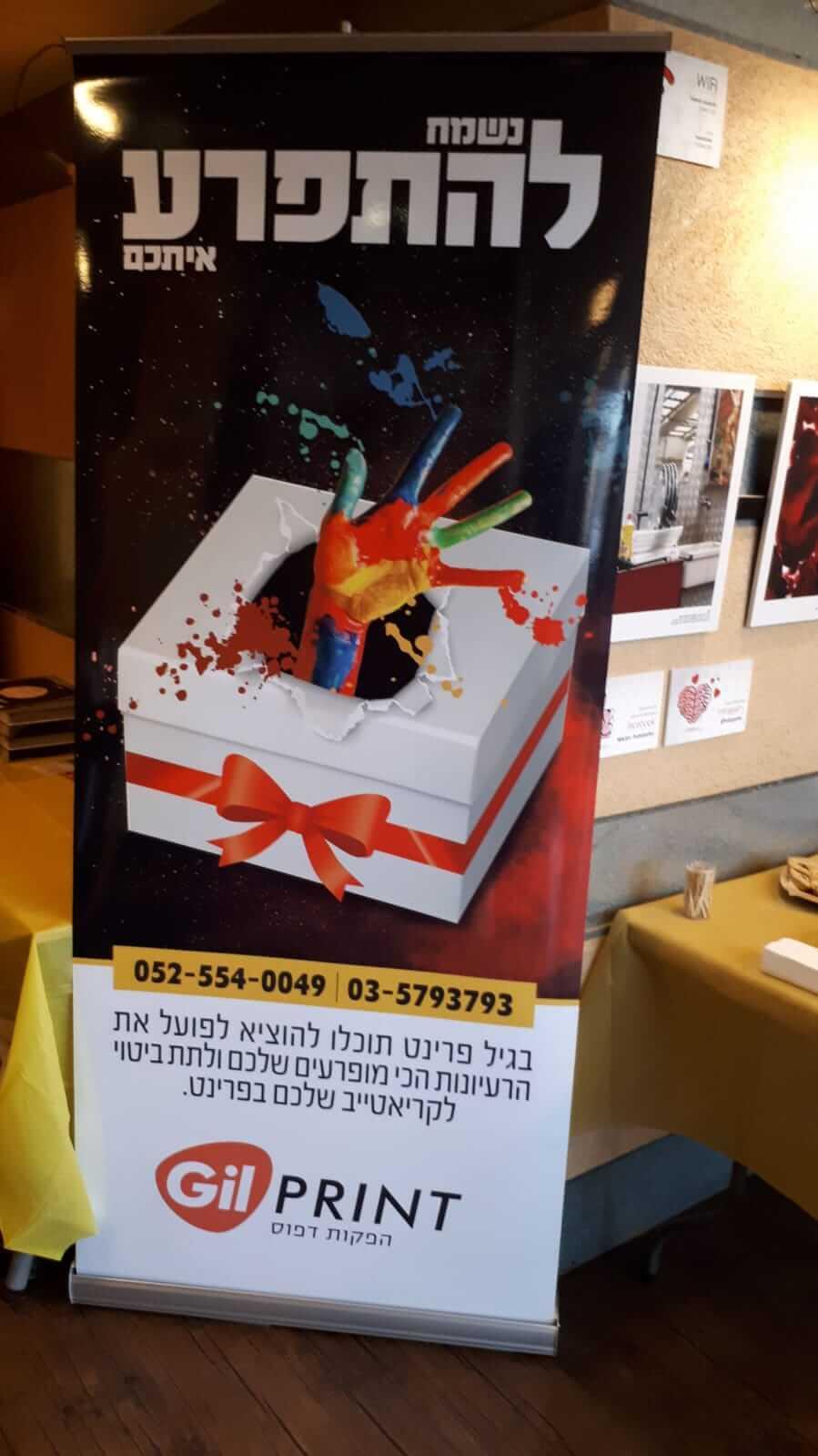 כבוד לפרינט: גלריה מתערוכת הפרינט של CMYK בשיתוף 'הבצפר' 10