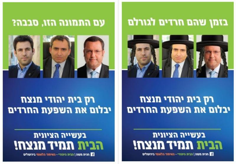 ירושלים: קמפיין השיסוי של הבית היהודי 1