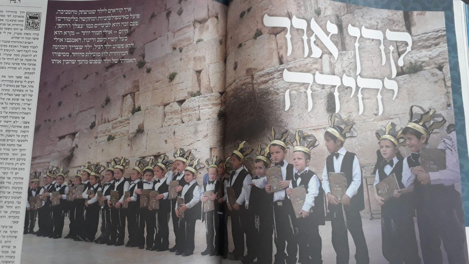 """חגיגי: ביקורת עיתוני סוכות תשע""""ט 16"""