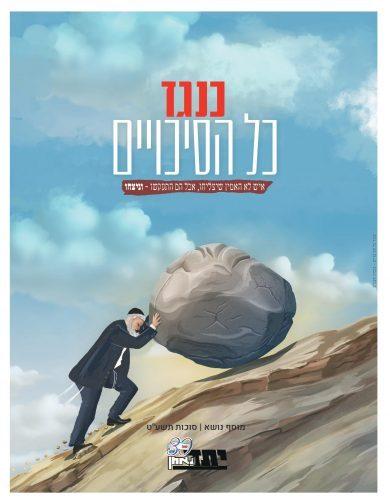 """חגיגי: ביקורת עיתוני סוכות תשע""""ט 11"""