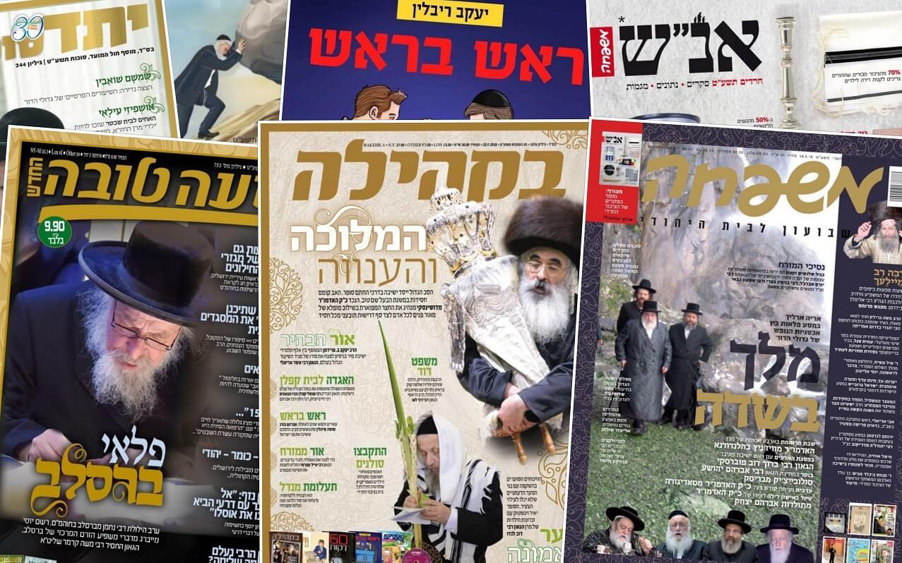 """חגיגי: ביקורת עיתוני סוכות תשע""""ט 1"""